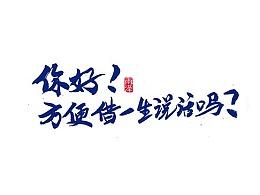 雨泽字造/十二月毛笔字综合集
