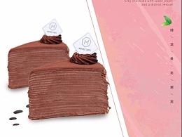 美慕星巧克力千层海报