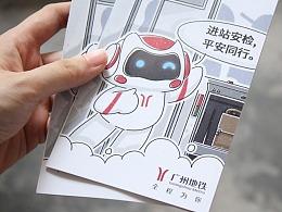 广州地铁 ▪ 安检宣传小册子