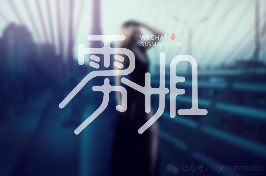 原创学校v学校--雾姐 专业/字体 字体 字形MJH-广告设计平面3B惊梦图片
