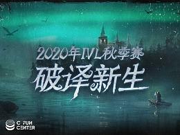 第五人格IVL2020项目总结