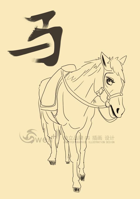 西游记人物线稿书法 字体设计