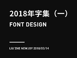 2018年字集(一)