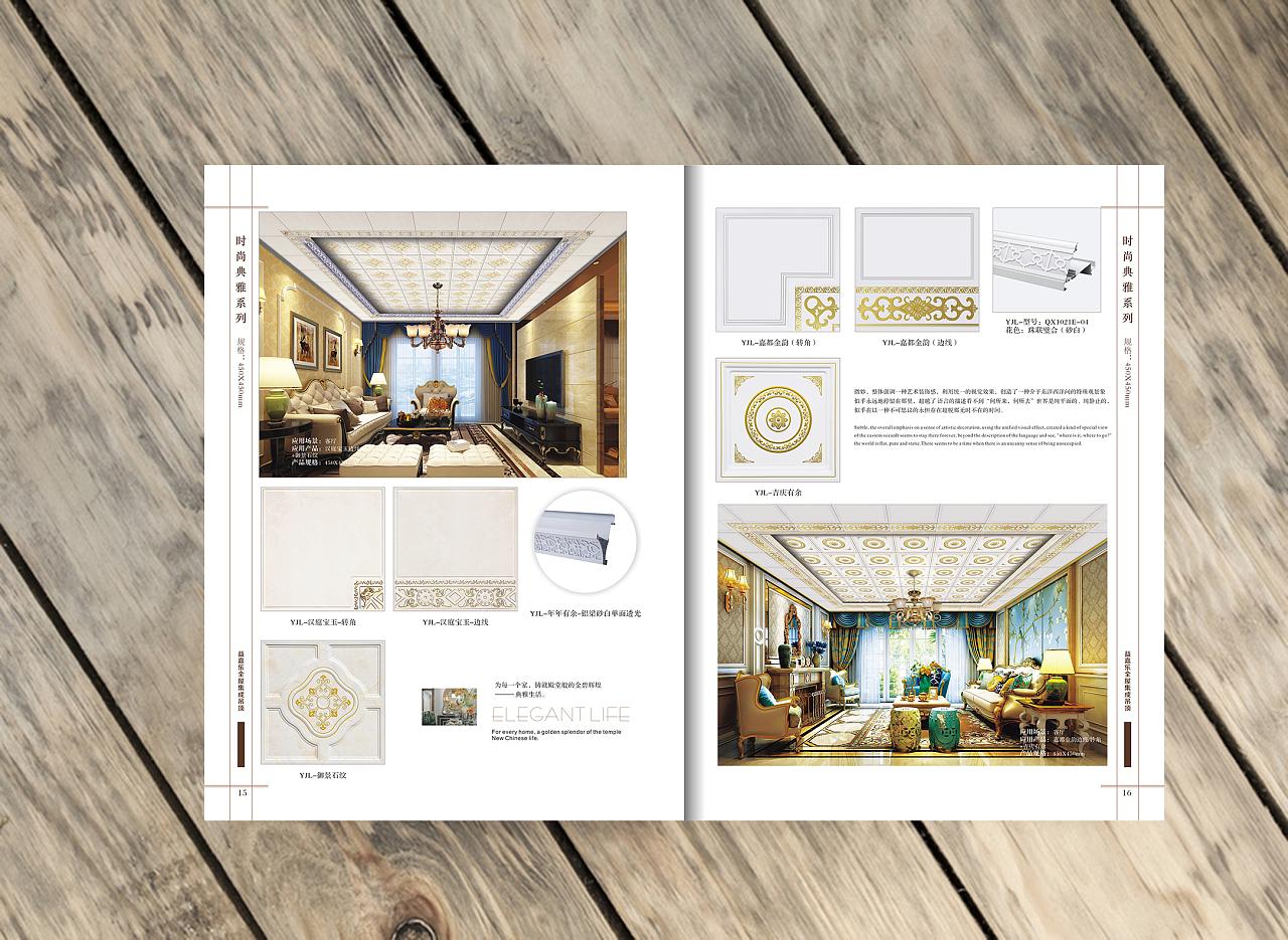 建材画册 天花板画册 产品画册 画册排版图片