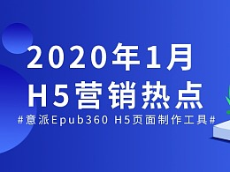 意派Epub360丨2020年1月H5营销热点