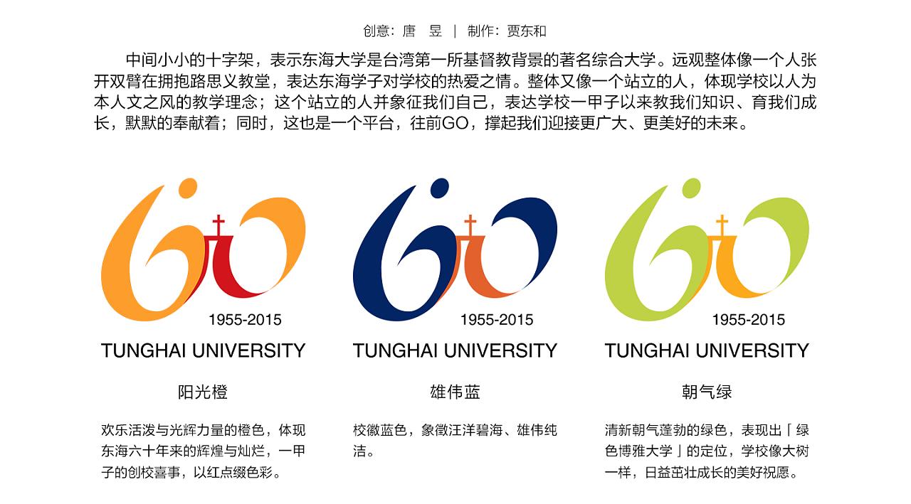 臺灣東海大學60周年校慶標志圖片