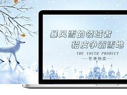 电商banner集