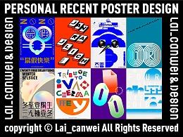 近期海报设计合集 | Poster Design Collection