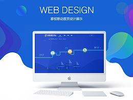 华星教育-家校联动首页设计