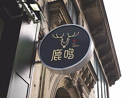鹿鸣古筝培训机构品牌设计