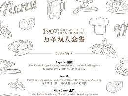 西餐厅-菜单