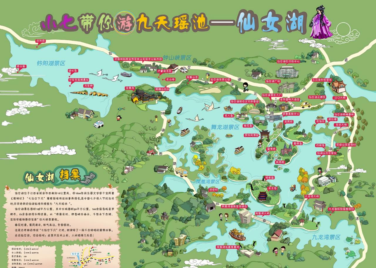 仙女湖手绘地图 手绘地图设计 手绘地图定制图片