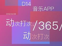#练习365#音乐类APP