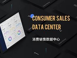CSDC-消费销售数据项目分享