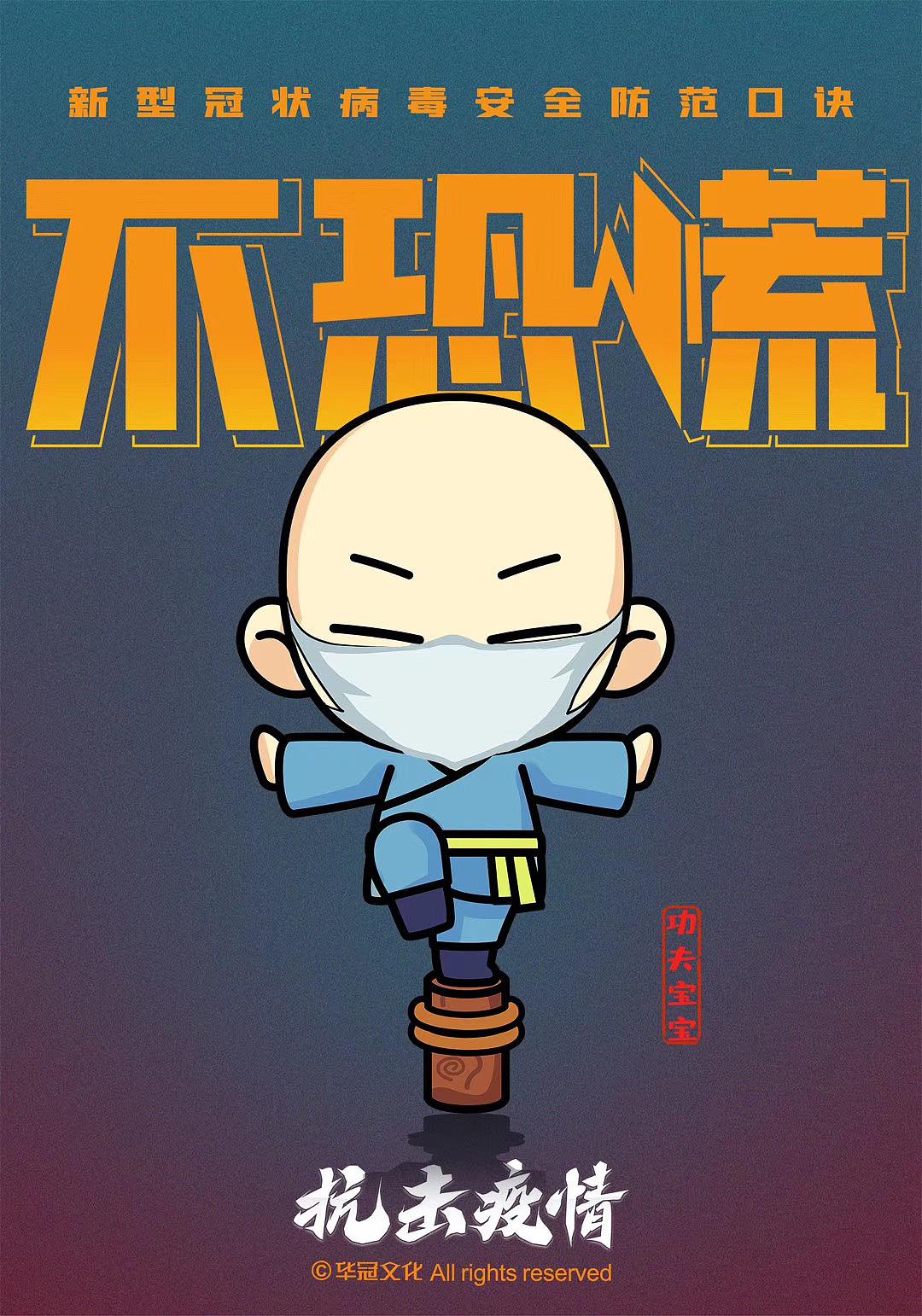 原创ip漫画教你新型冠状病毒安全防疫口诀图片