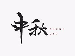 /字—2017—中秋