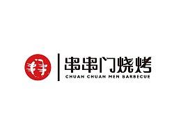 串串门烧烤logo