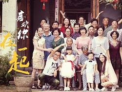 G20杭州峰会宣传片《喜欢你在一起》