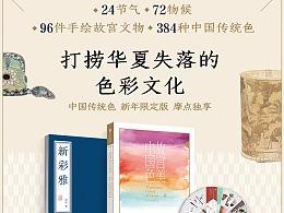 【中国传统色】摩点独享·新年限定版