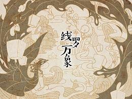 【线罗万象】手稿展