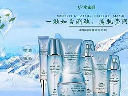 水密码化妆品广告图