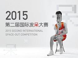 2015  第二届国际发呆大赛