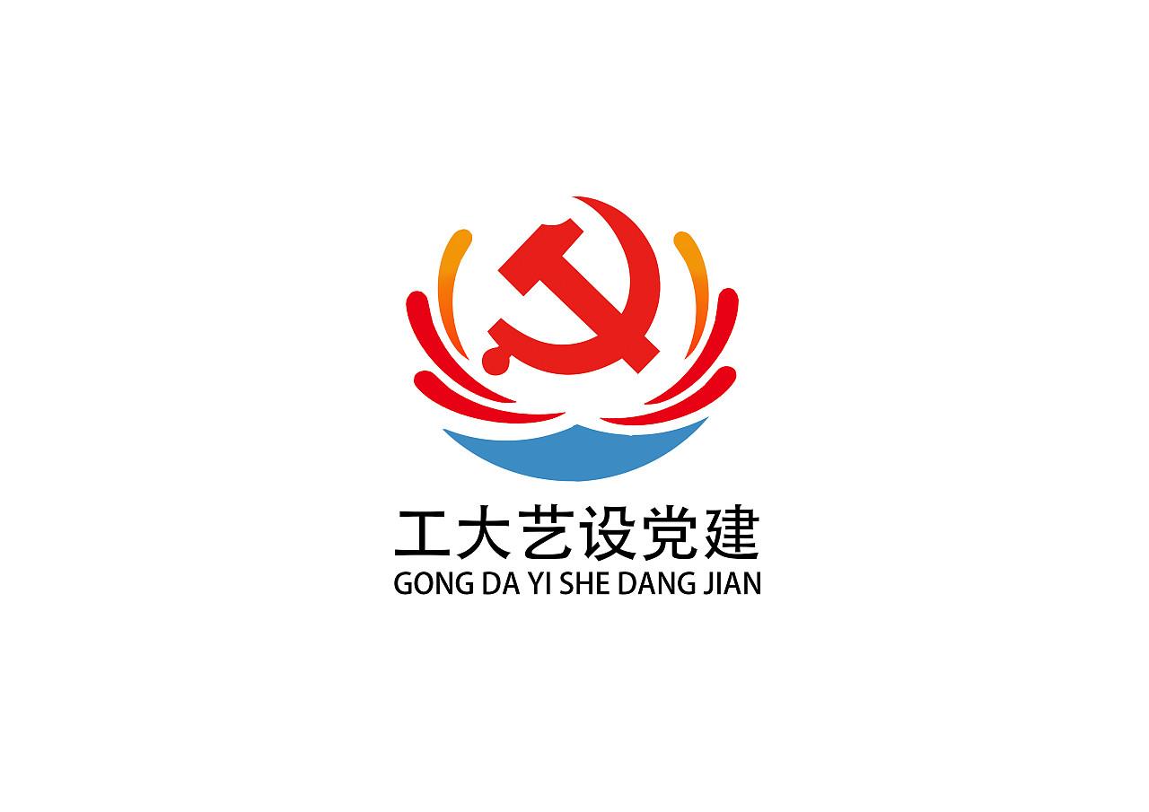 北京工业大学艺术设计学院 工大艺设党建标志设计 威公头图片