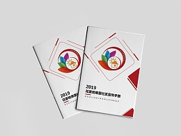 社区宣传册画册手册