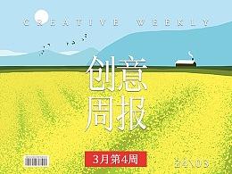 【创意周报】三月 - 第四周