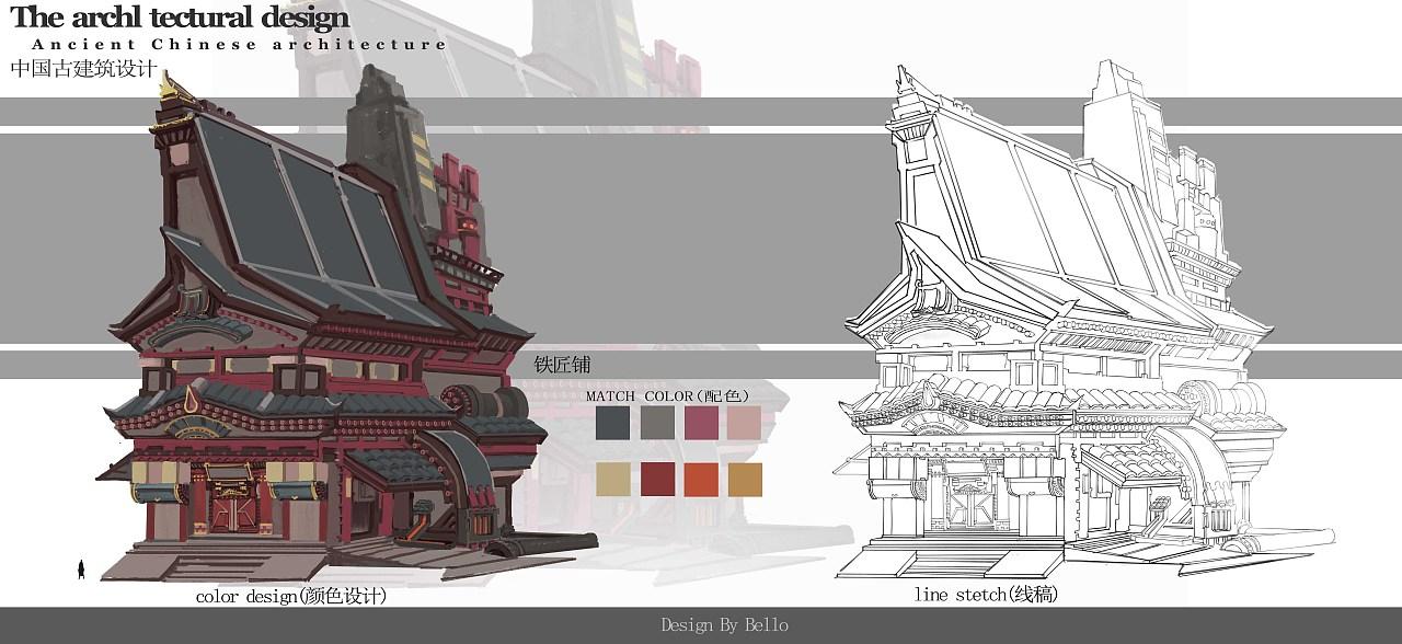中国古代单体设计