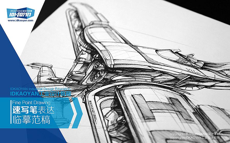 工业设计手绘(工业设计考研,工业设计出国,工业设计职业发展)优秀手绘
