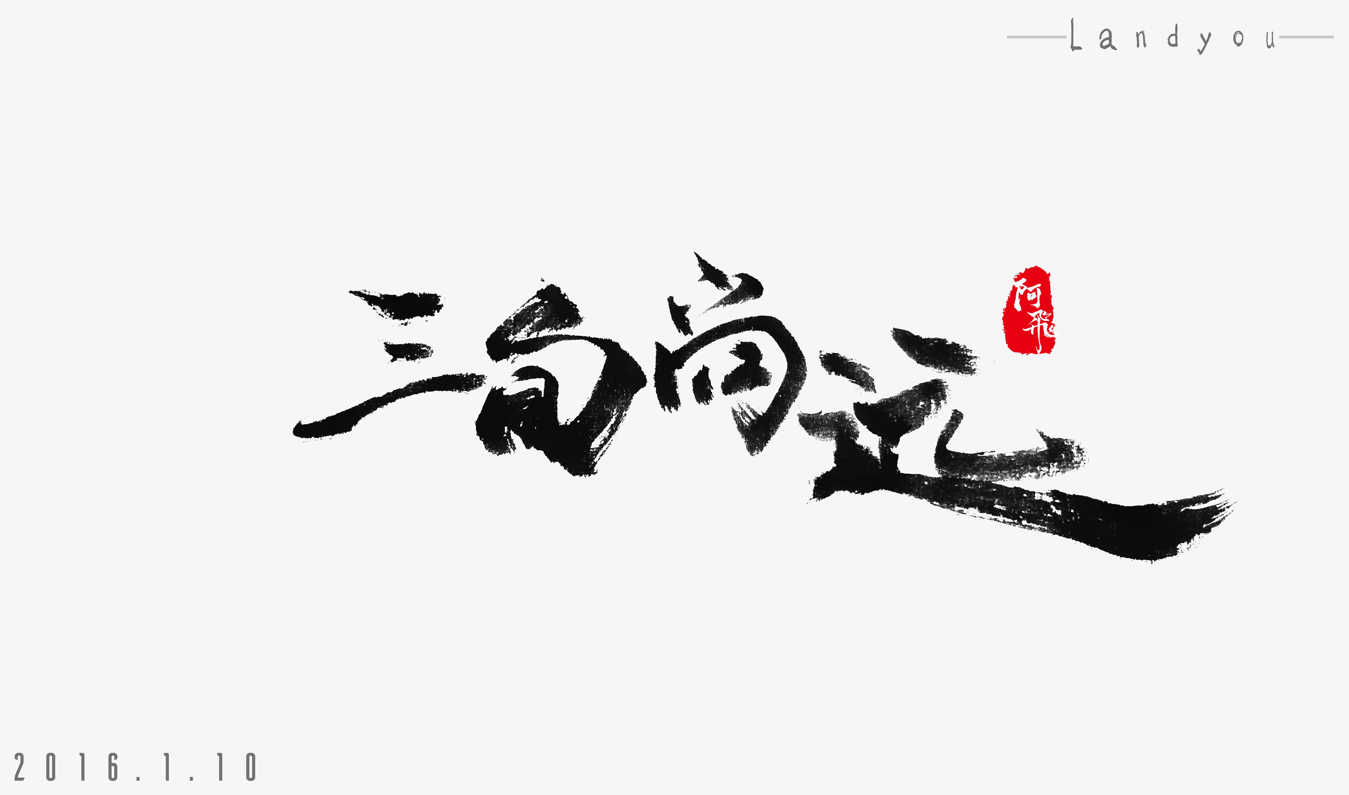 毛笔字体日常练习图片