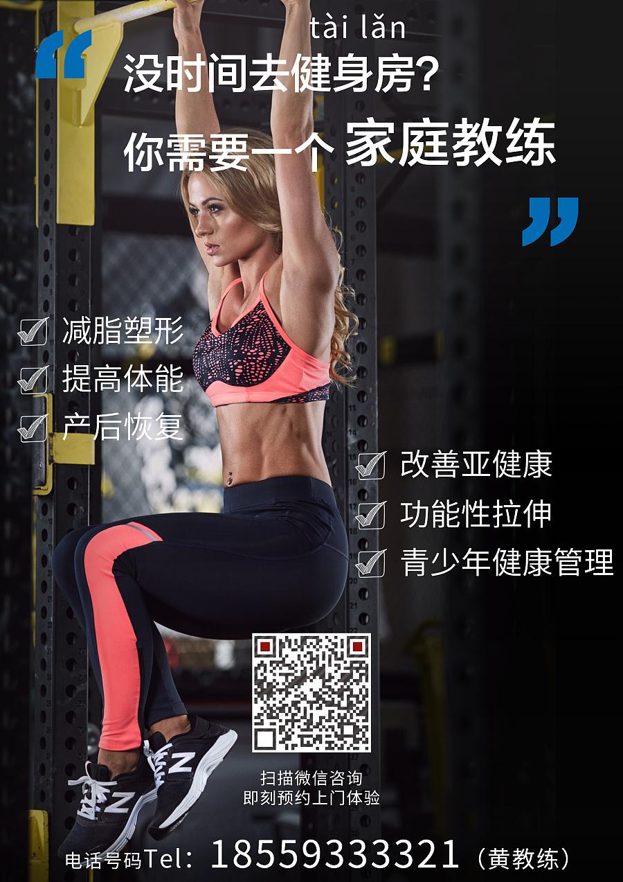 健身私教宣传单|DM\/宣传单\/平面广告|平面|小切