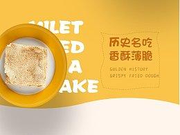 食品小米饼详情页