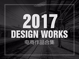 2017电商设计作品总结