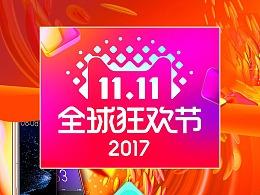 双11全球狂欢节承接页-乐心京邦【P1】