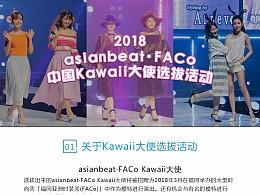 日本选美大赛活动页