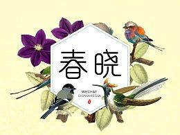 原创字体设计《春晓》