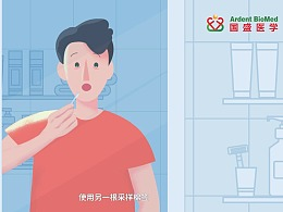 mg动画/短视频【国盛医学】口腔采样流程宣传片