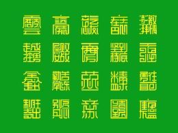 《合体字成语设计——励志篇》