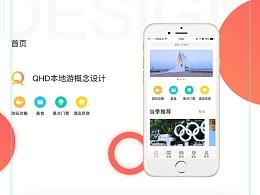 app概念设计