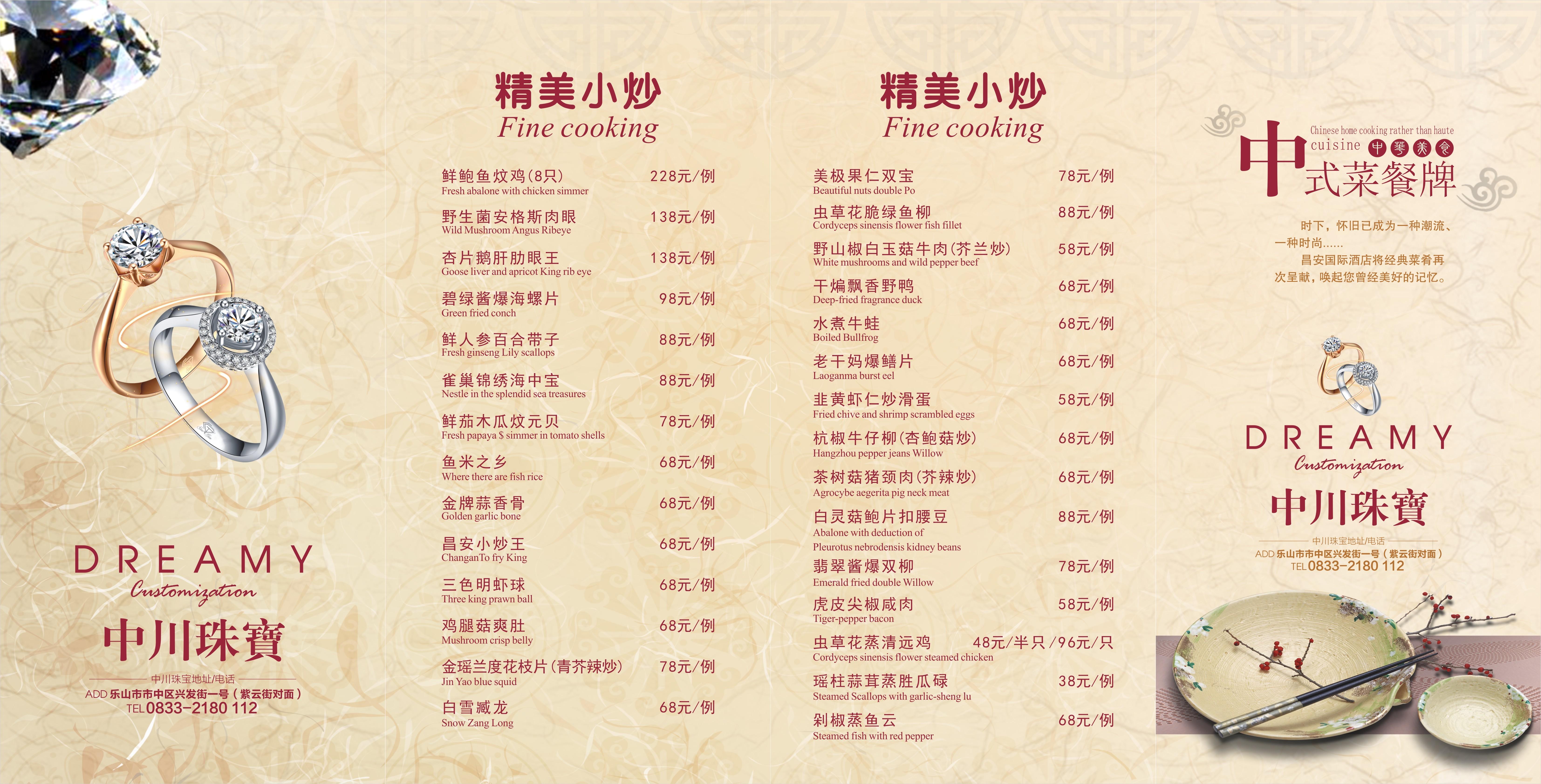 饭店菜单大全及价格表/火锅店菜单价格表图片/酒店菜单大全及价格表