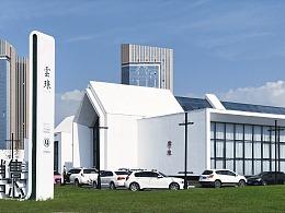 青怡坊·雲琅艺术中心