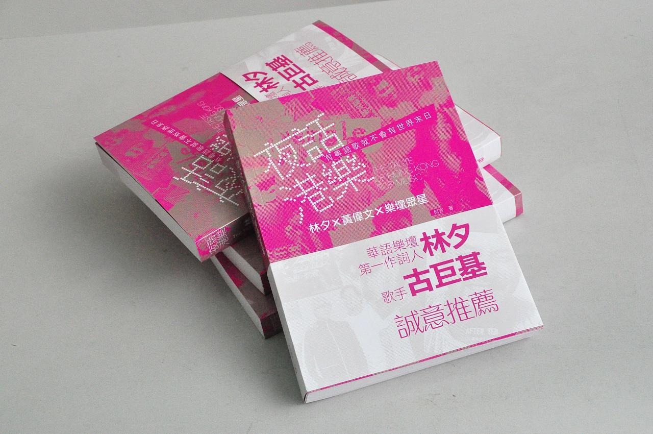 夜话港乐_阿东哥最新设计:香港中和2013年2月出版新书《夜话港乐》|平面 ...