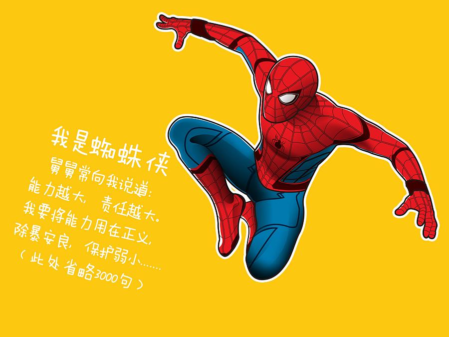 蜘蛛侠2017 英雄归来