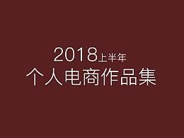 半载风霜-2018个人电商作品集