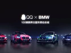 QQ x BMW 广告宣传片