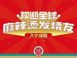 亚洲吃面公司案例—【福客麻辣烫学院】主题店