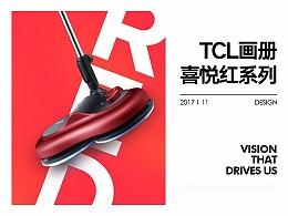 裂奇【平面物料】TCL画册喜悦红系列案例