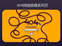 软件界面-404网络报错页系列(WEB UI)